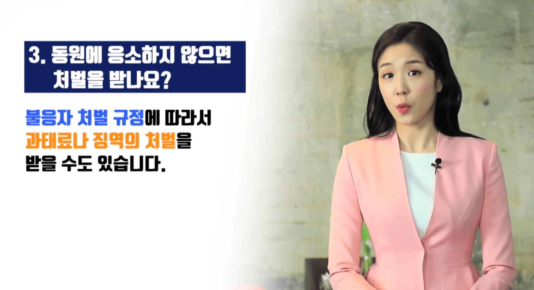 장예원 아나운서 민방위 교육 설명