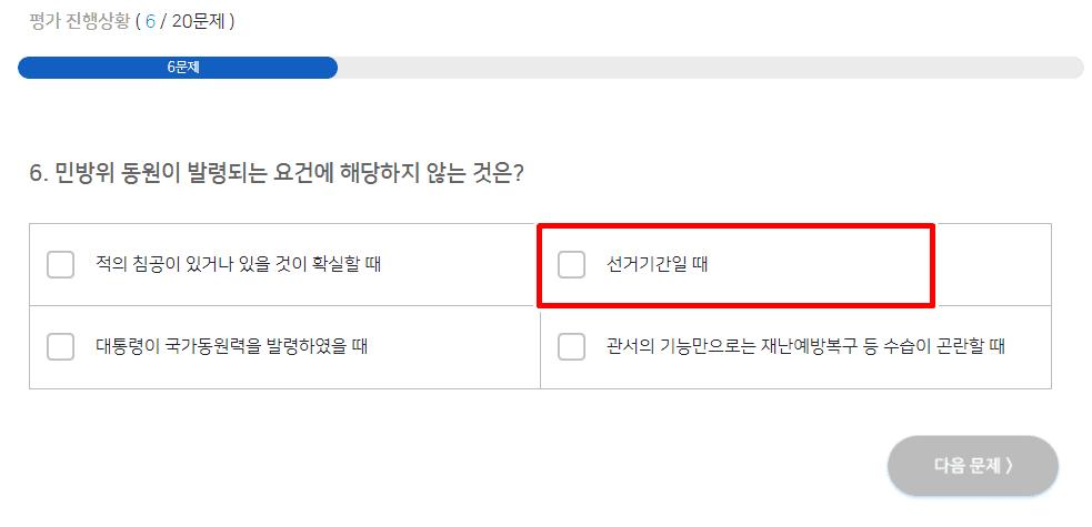 민방위 동원 발령 요건